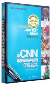 听CNN学英语原声新闻年度合集