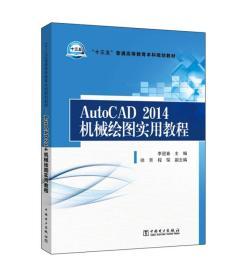 AutoCAD2014機械繪圖實用教程