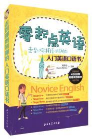 零起点英语:走到哪用到哪的入门英语口语书