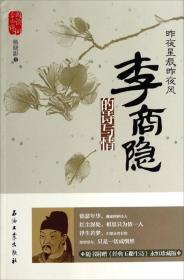 阅读大中国诗词·昨夜星辰昨夜风:李商隐的诗与情