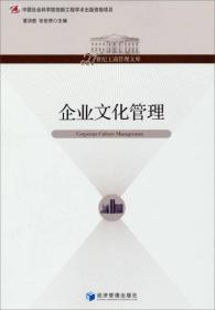 21世纪工商管理文库:企业文化管理