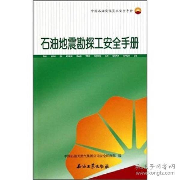 中国石油岗位员工安全手册:石油地震勘探工安全手册