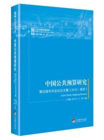 中国公共预算研究:第四届学术会议论文集(2012.南京)
