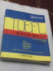 猴哥托福词频蓝宝书:啄木鸟教育满分  培训SAT系列丛书