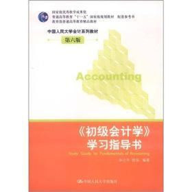 《初級會計學》學習指導書