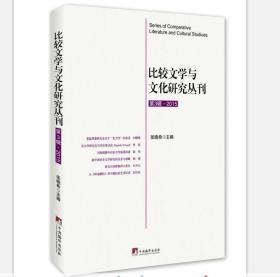比较文学与文化研究丛刊 第3辑