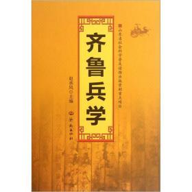 正版二手正版齐鲁兵学(精)赵承凤 编9787548803645