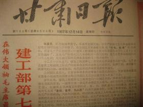 文革时期旧报纸 甘肃日报 1967年12月14日