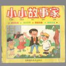 全彩本《小小故事家》清泉绘画24开56页