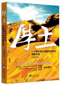 厚土:一个清华学子对晋西农村的调查纪实
