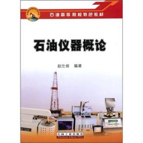 石油仪器概论