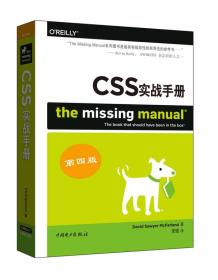 CSS实战手册:第四版