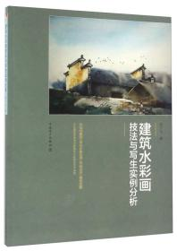 【二手包邮】建筑水彩画技法与写生实例分析 陈方达 中国电力出版