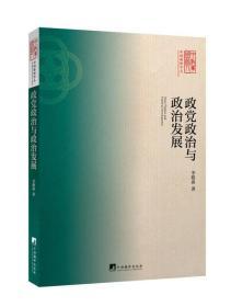 正版二手政党政治与政治发展李路曲中央编译出版社9787511730824