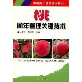 果树周年管理技术丛书:桃周年管理关键技术