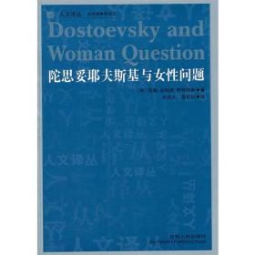 陀思妥耶夫斯基与女性问题 (第2版)