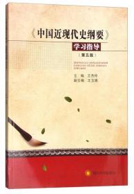 《中国近现代史纲要》学习指导(第5版)