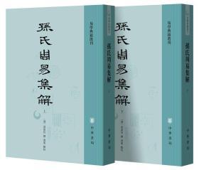 孙氏周易集解(易学典籍选刊·全2册)
