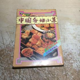 中国各地小菜