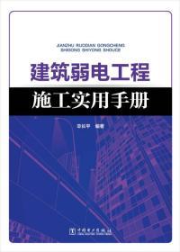 建筑弱电工程施工实用手册