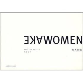 女人制造-包装设计