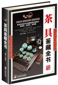 茶具鉴藏全书(古玩鉴藏全书)