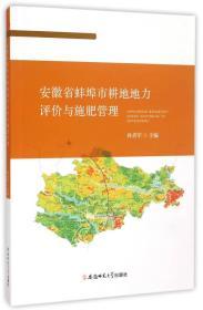 安徽省蚌埠市耕地地力评价与施肥管理