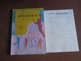 配合义务教育教科书 同步轻松练习 英语 七年级 下册【未使用】