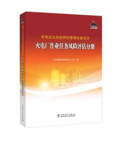 发电企业风险预控管理实施范本 火电厂作业义务风险评价分册 专著 神华集