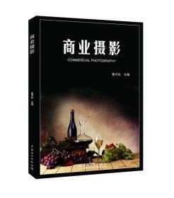 商业摄影 董河东 中国电力出版社 9787512395961