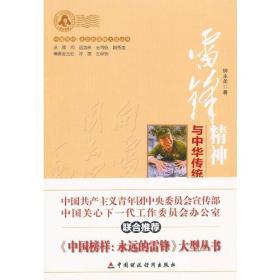 雷锋精神与中华传统文化