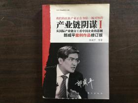 产业链阴谋1:从国际产业链分工看中国企业的悲剧(郎咸平案例作品修订版).