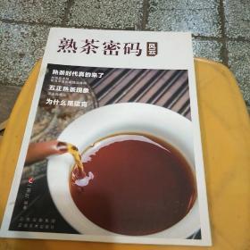 熟茶密码(风云)