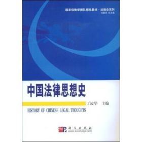 中国法津思想史