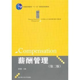 薪酬管理(第2版)/21世纪人力资源管理系列教材