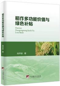 稻作多功能价值与绿色补贴