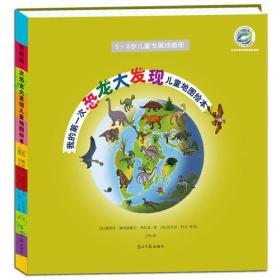 我的第一次恐龙大发现儿童地图绘本:带孩子走进恐龙的世界