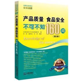 产品质量、食品安全不可不知160问(第3版)