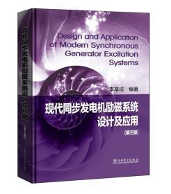 现货-现代同步发电机励磁系统设计及应用(第三版)
