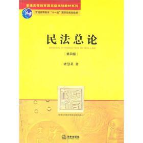 民法总论 梁慧星 第四版 9787511817464 法律出版社