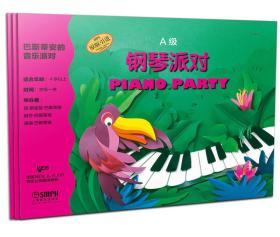 巴斯蒂安的音乐派对 A级全3册  钢琴派对+理论与听力训练+演奏派对