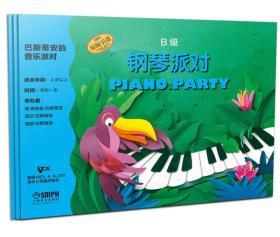 巴斯蒂安的音乐派对 B级 全3册 简·斯密瑟·巴斯蒂安 钢琴派对 理论与听力训练派对 演奏派对 2020年新印