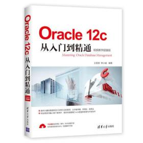 Oracle12c从入门到精通(视频教学超值版)