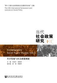 当代社会政策研究(13共享发展与社会政策创新)
