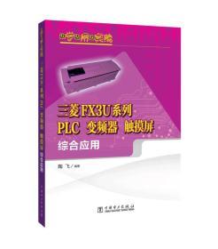 边学边用边实践:三菱FX3U系列PLC、变频器、触摸屏综合应用