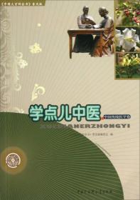 中国大百科全书普及版:学点儿中医