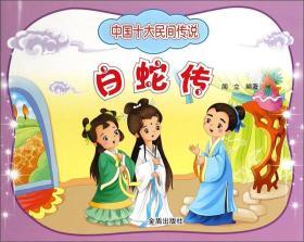 中国十大民间传说:白蛇传