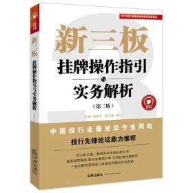 新三板:挂牌操作指引与实务解析(第二版)