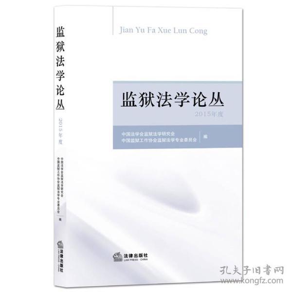 监狱法学论丛(2015年度)