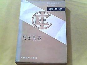 低压电器  中国标准出版社